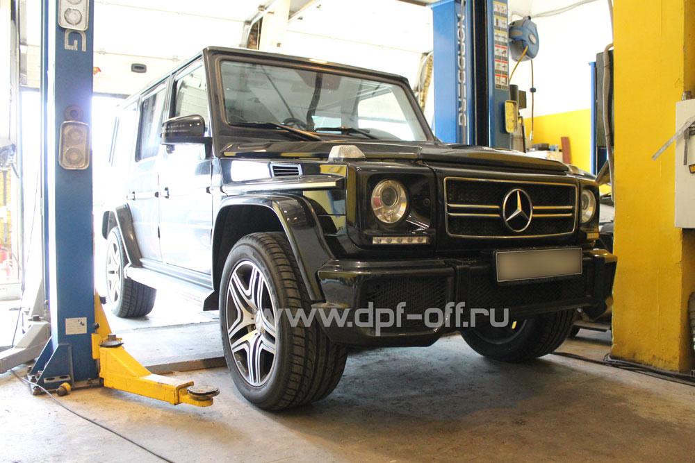Удаление сажевого фильтра на Mercedes-Benz G350 CDI