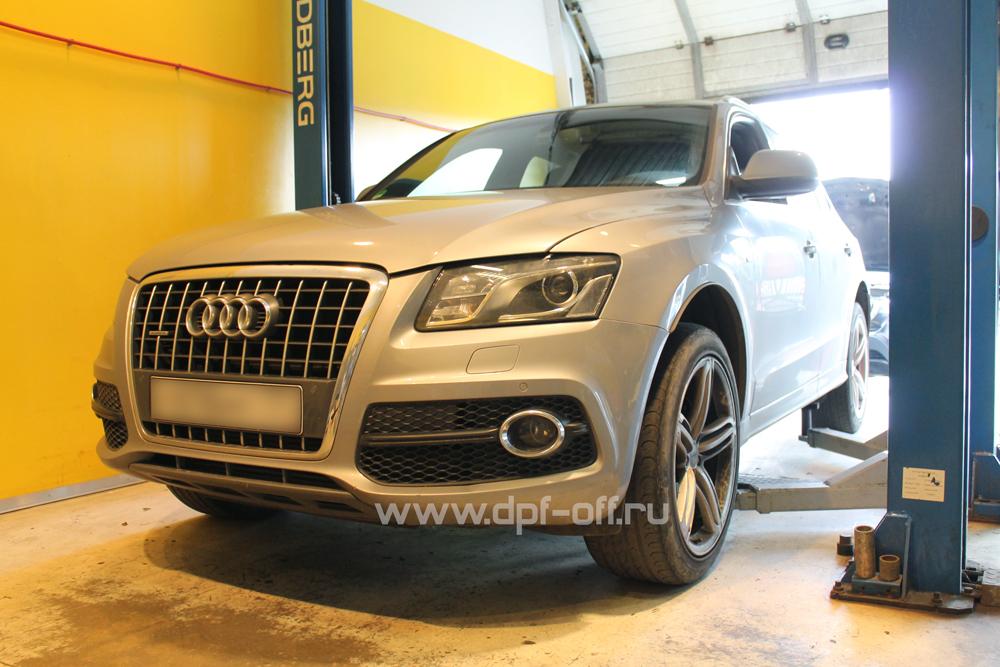 Удаление сажевого фильтра на Audi Q5 2.0 TDI (170 л.с.)