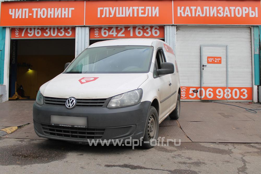 Удаление сажевого фильтра на Volkswagen Caddy 1.6 TDI